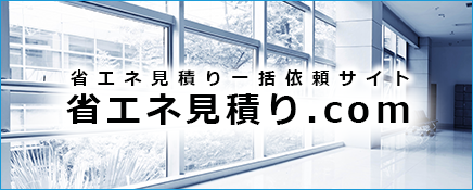 省エネ見積り.com